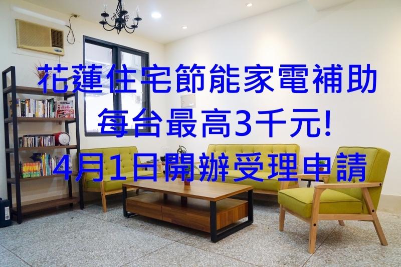 2019花蓮家電補助懶人包 一般住宅也有節能家電補助,每台最多3千元 將於108年4月1日開辦受理申請 @跳躍的宅男